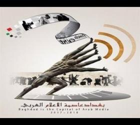 قسم الإعلام والعلاقات العامة - جامعة النهرين / المهرجان الثقافي الاول 2018